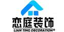 内蒙古恋庭装饰工程有限公司