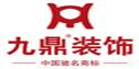 杭州九鼎建筑装饰工程有限公司萧山分公司