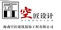 海南空匠建筑装饰工程有限公司