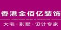 苏州金佰亿装饰设计工程有限公司