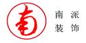 台州市南派装饰有限公司