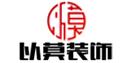 连云港以莫装饰设计工程有限公司