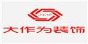 江苏大作为建设发展有限公司