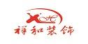 广州市祥和装饰工程有限公司清远分公司