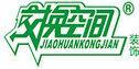 北京交换空间装饰泗阳分公司
