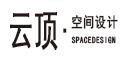 台州市云顶装饰设计工程有限公司
