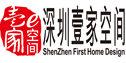 深圳市壹家装饰设计工程有限公司