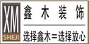 丽江鑫木装饰