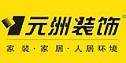 渮澤(ze)元洲裝飾有(you)限公司(si)