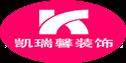 香港凯瑞馨装饰集团贵阳分公司