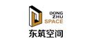 北京东筑空间建筑装饰工程公司江阴分公司