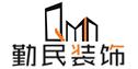 江西勤民装饰工程有限公司