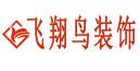 南京飞翔鸟装饰