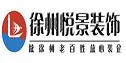 徐州悦景装饰