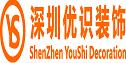 深圳市优识装饰设计有限公司黄冈分公司