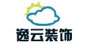 山西九零逸云装饰工程有限公司