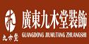 九(jiu)木堂(tang)裝飾(shi)