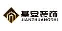 湖南基安装饰设计工程有限公司
