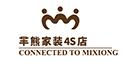 深圳芈熊科技装饰有限公司