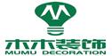 张家界木木装饰设计有限公司