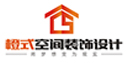 南京橙式空间装饰