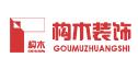 九江构木装饰设计有限公司