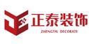 天津正泰建筑装饰工程有限公司