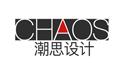 武汉潮思设计有限公司