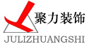 浙江聚力装饰工程有限公司