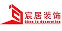邯鄲市宸居裝飾裝修工程有限公司