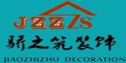 扬州市骄之筑装饰装潢有限公司