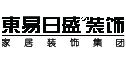 宁国东易日盛整体家装设计馆特许经营店