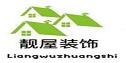 固安县靓屋装饰工程有限公司