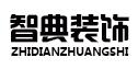 湖南智典装饰工程有限公司