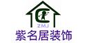 南京紫名居装饰工程有限公司