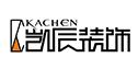 安徽省凯辰建筑装饰工程有限公司