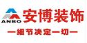 杭州安博装饰工程有限公司
