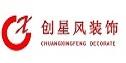 贵州创星风装饰工程有限公司