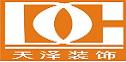 深圳天泽装饰