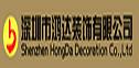 深圳鸿达装饰