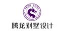 上海腾龙设计装潢有限公司