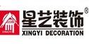 上海星艺装饰