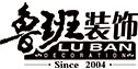云南鲁班装饰工程有限公司