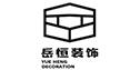 上海岳恒装饰