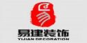 广州易建装饰
