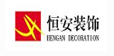 南京恒安装饰