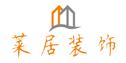桂林莱居装饰