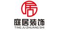 廣西庭(ting)居建築裝(zhuang)飾(shi)工程有(you)限責任公司