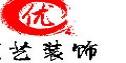 秦皇島優藝裝飾