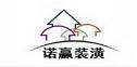 上海诺赢装饰设计有限公司